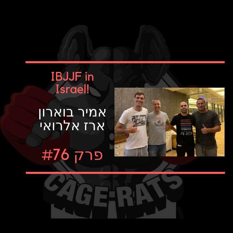 פרק 79 - האנשים המשפיעים בג'יוג'יטסו הישראלי - אמיר בוארון וארז אלרואי