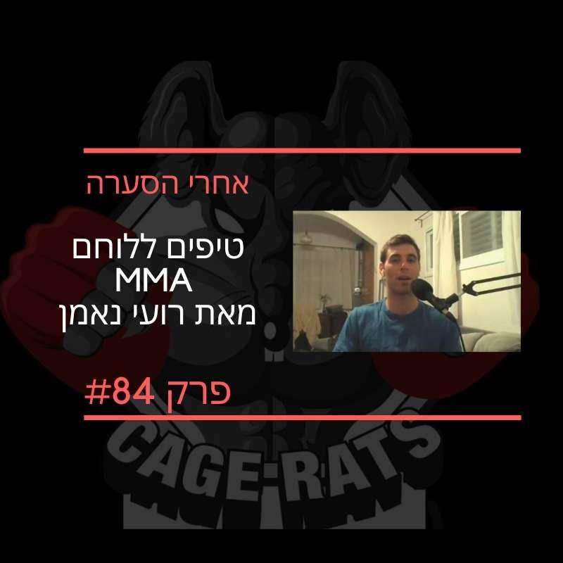 פרק 84 - מספר הערות אחרי הסערה ו-12 צעדים ללוחם ה-MMA המקצועני מאת רועי נאמן