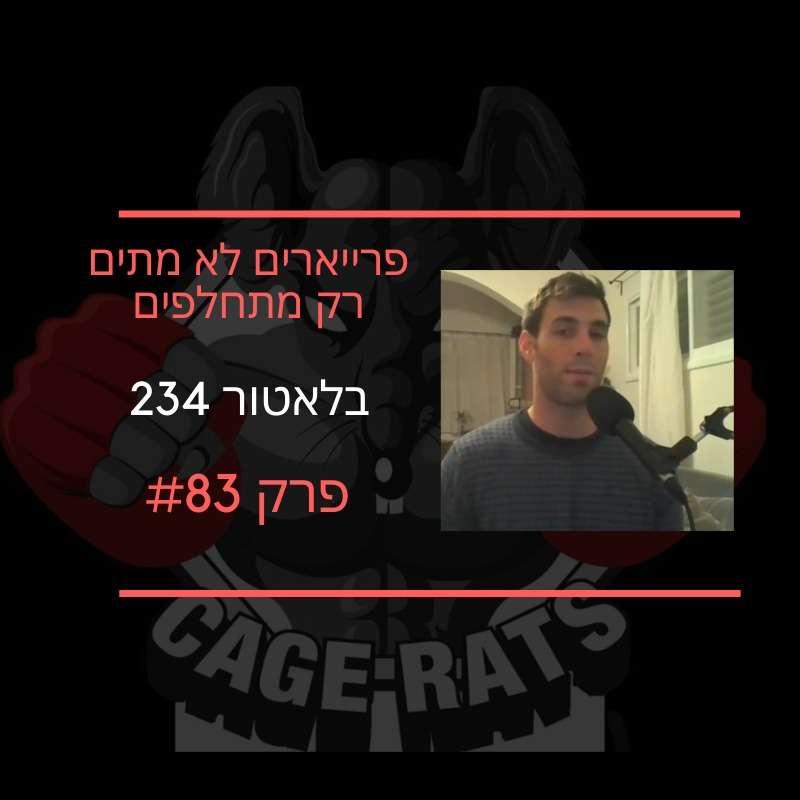 פרק 83 - רקוויאם לספורט הלחימה בישראל. סיכום בלאטור 234
