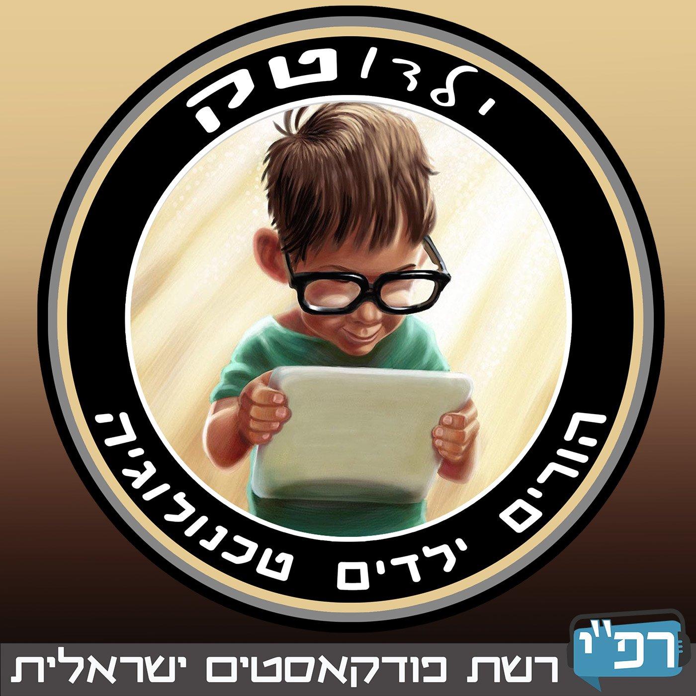 ילדוטק - הורים, ילדים, טכנולוגיה