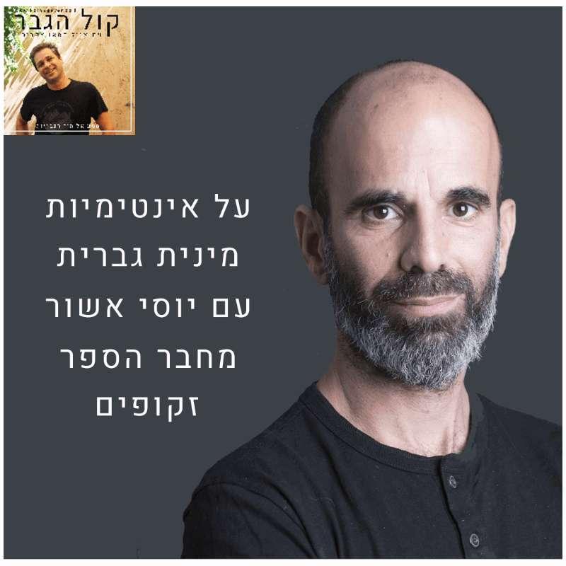 S2E9 -על אינטימיות מינית גברית עם יוסי אשור מחבר הספר זקופים