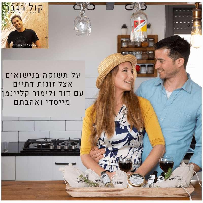 S2E13 -על תשוקה בנישואים אצל זוגות דתיים עם דוד ולימור קליינמן, מייסדי ואהבתם