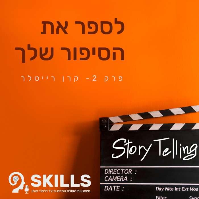 פרק 2- לספר את הסיפור שלך עם קרן רייטלר