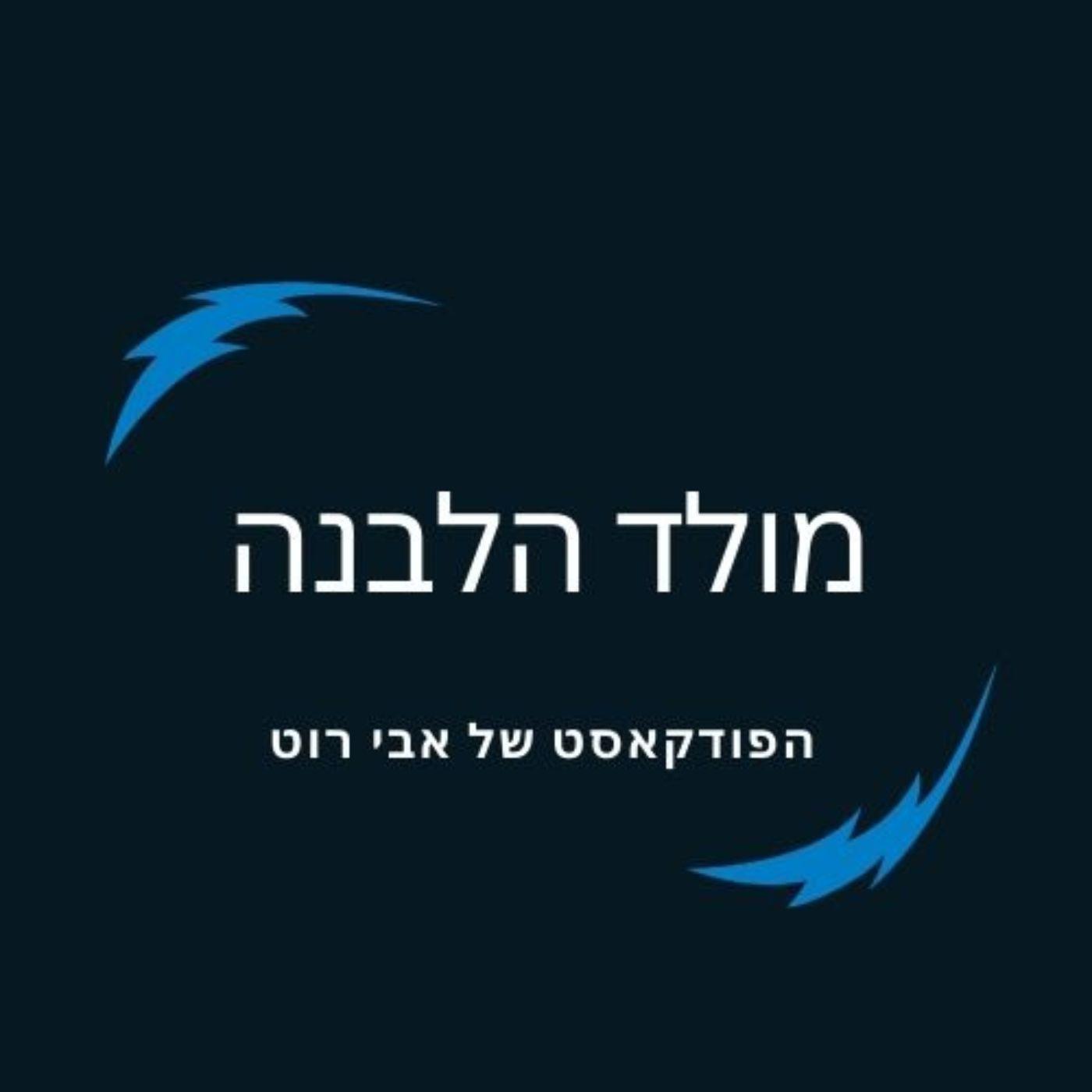 S1E5 – פרק 5  נמרוד סגיסמן-מילטון אריקסון